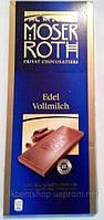Шоколад молочный Moser Roth Edel Vollmilch 125 г