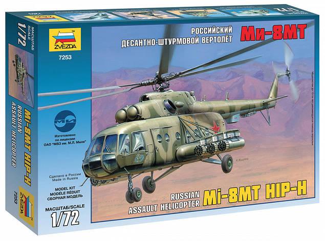 МИ-8МТ (МИ-17) советский десантно-штурмовой вертолет. 1/72 ZVEZDA 7253, фото 2