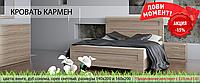 Кровать Кармен  1400*2000