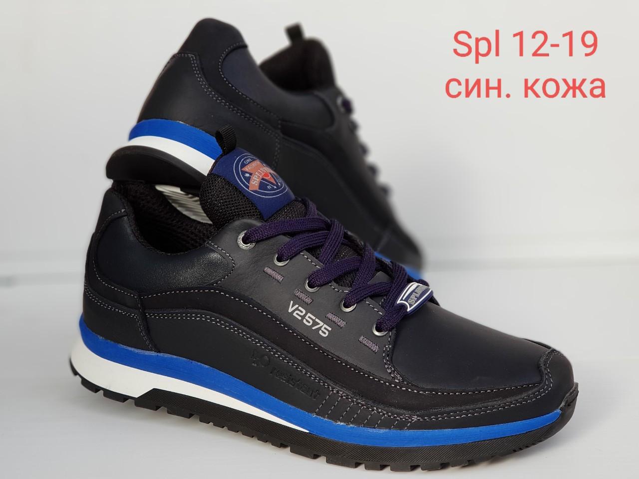 Демисезонные кроссовки Spl 12-19 кожа синие