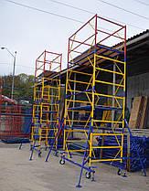 Вышка-тура передвижная строительная 1.2 × 2 (м), фото 2