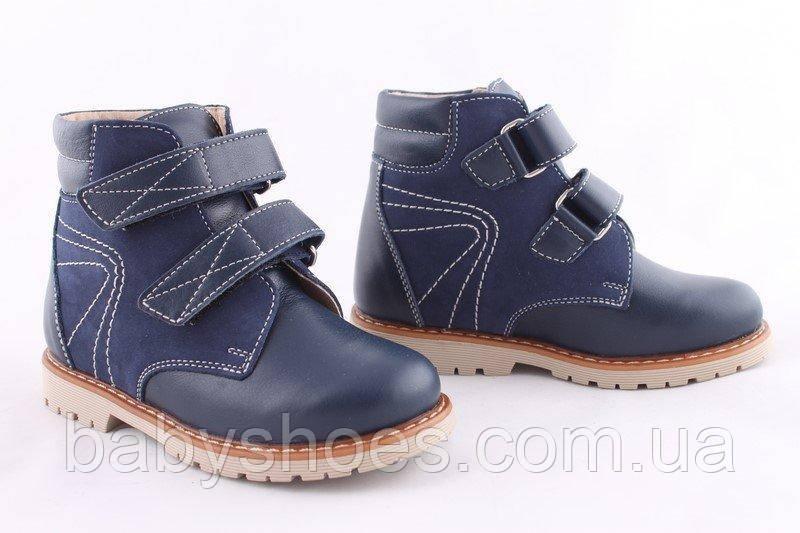 Ортопедические ботиночки Берегиня 1113, 1313 синий, р-ры 23-31