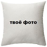 Подарочная подушка с ТВОИМ фото