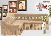 Чехол на угловой диван бежевый Турция