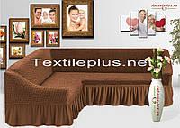 Чехол на угловой диван коричневый Турция