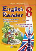 Книга для читання Англійська мова 8 клас Нова програма Авт: Давиденко Л. Вид-во: Підручники і посібники