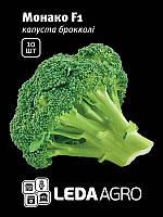 Семена капусты броколи Монако F1 10 шт