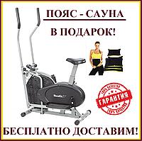 Орбитрек эллипсоид 2в1 орбитрек и велотренажер для дома HouseFit HB 8169S