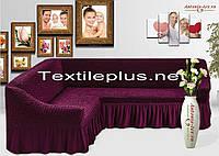 Чохол на кутовий диван сливовий Туреччина, фото 1