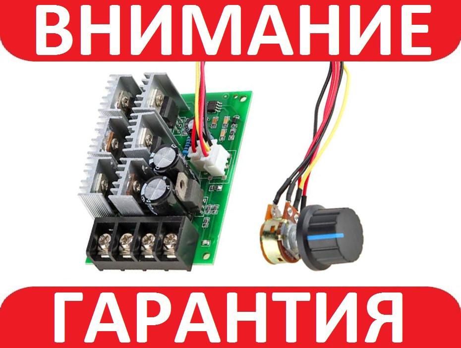 ШИМ регулятор скорости двигателя 10-50В 40A hho