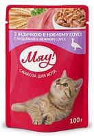 Мяу корм для котов и кошек. Индейка в нежном соусе 100г.