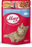 Мяу корм для котов и кошек. Рыба в нежном соусе 100г.