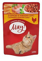 Мяу корм для котов и кошек. Курица в нежном соусе 100г.