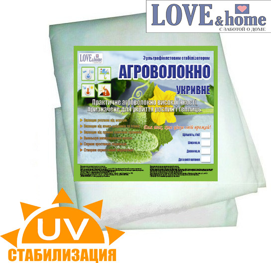 Агроволокно пакетоване щільністю 23г/кв. м.; 1,6 м*10м біле агроволокно в пакетах .