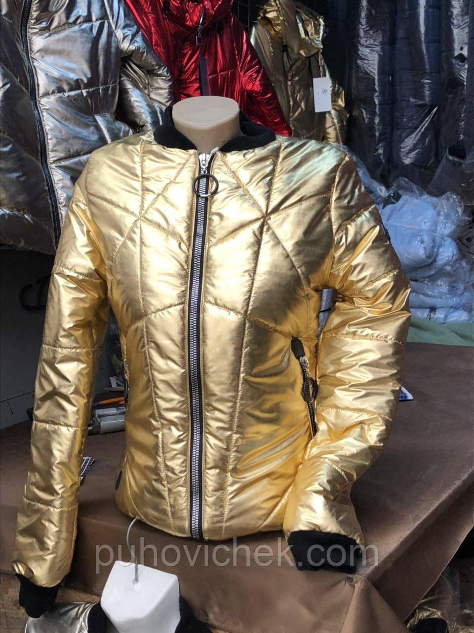 213a63044d4 Стильная куртка бомбер женская под золото - Интернет магазин Линия одежды в  Харькове