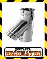 Трійник термо 45 нерж/оц Версія Люкс товщина 0.6 мм, фото 1