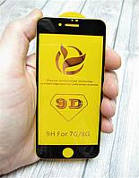 Защитное стекло для iPhone 7 / 8  D9 0.3mm с черной рамкой. Premium качество!, фото 1