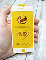 Защитное стекло для iPhone 7 / 8  D9 0.3mm с белой рамкой. Premium качество!, фото 1