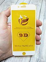 Захисне скло для iPhone 7plus / 8plus D9 0.3 mm з білою рамкою. Premium якість!