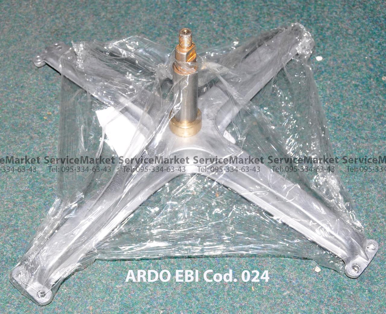 Крестовина стиральной машины Ardo (Ардо) 750457500, EBI Cod. 024 Italy