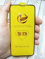 Захисне скло для iPhone X / XS D9 0.3 mm з чорною рамкою. Premium якість!