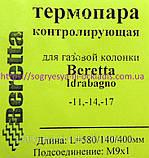 Терм. после 2006 г. 140/400/ 580/М9 мм (без ф.у) Beretta Idrabagno 11(i)-14(i)-17(i), арт. 02119, к.з. 1489/2, фото 3