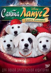 DVD-диск Різдвяні цуценята 2 / Санта Лапус 2 (США, 2012) Уолт Дісней