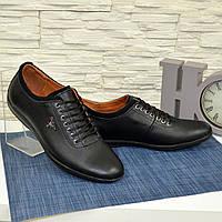 Туфли черные кожаные мужские на шнуровке. В наличии 43 размер