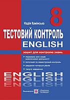 Тестовий контроль Англійська мова 8 клас Нова програма Авт: Камінська Н. Вид-во: Підручники і посібники