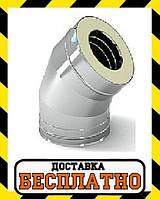 Колено термо 45 нерж\нерж Версия Люкс толщина 0.8 мм, фото 1