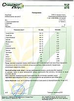 """Комбикорм для свиней ТМ """"Стандарт Агро"""" СК 10-30, фото 3"""