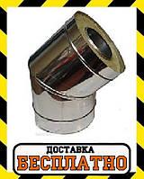 Колено термо 45 нерж\оц Версия Люкс толщина 1 мм, фото 1