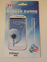 Защитная пленка Samsung Galaxy S3 i9300 матовая