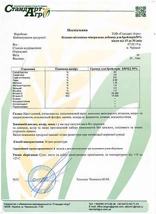 "БВМД для бройлеров ТМ ""Стандарт Агро"", гровер 30%, фото 2"
