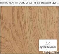 """Панель стеновая МДФ """"Дуб сучок темный """" 2600х148"""
