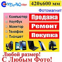 Фотомагнит виниловый 420х600мм.