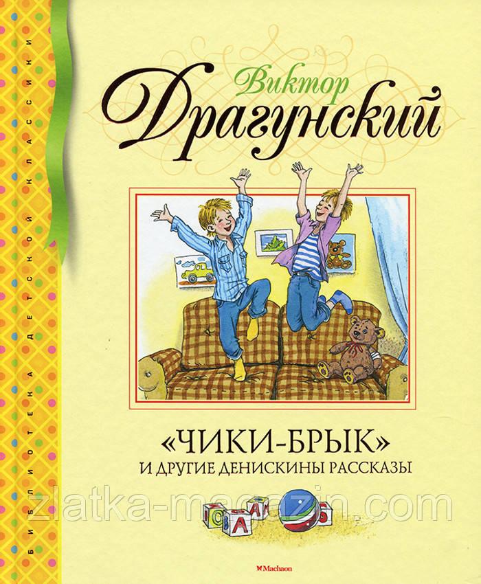 Чики-брык  и другие Денискины рассказы - Драгунский В. Ю. (9785389117457)