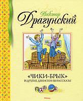 Чики-брык  и другие Денискины рассказы - Драгунский В. Ю. (9785389117457), фото 1