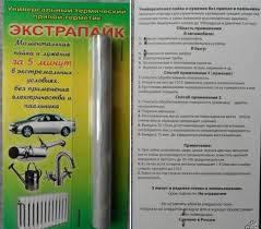 Сварочный карандаш для сварки Экстрапайка,быстрый ремонт, , фото 2