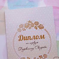 Диплом на ситцевую свадьбу, 1 год, фото 1