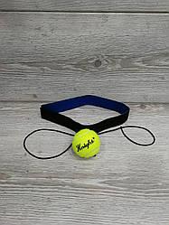 Тренажёр-эспандер для бокса с мячиком. Файтболл