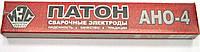 Электроды АНО-4 Патон (d=3mm) 2,5 кг