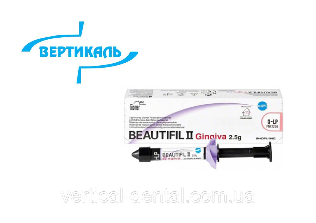Beautifil II Gingiva 2,5 м