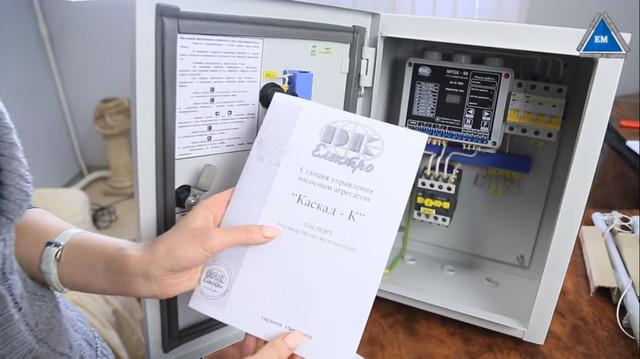 Комплектация станции управления Каскад-К (120-160 А)