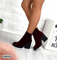 Женские ботиночки марсала натуральная замша Деми
