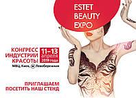 Хотите бесплатно посетить выставку Estet Beauty Expo 2019?