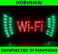 """Светодиодная вывеска """"WIFI"""", светодиодная рекламная вывеска, светодиодное табло!Лучший подарок"""