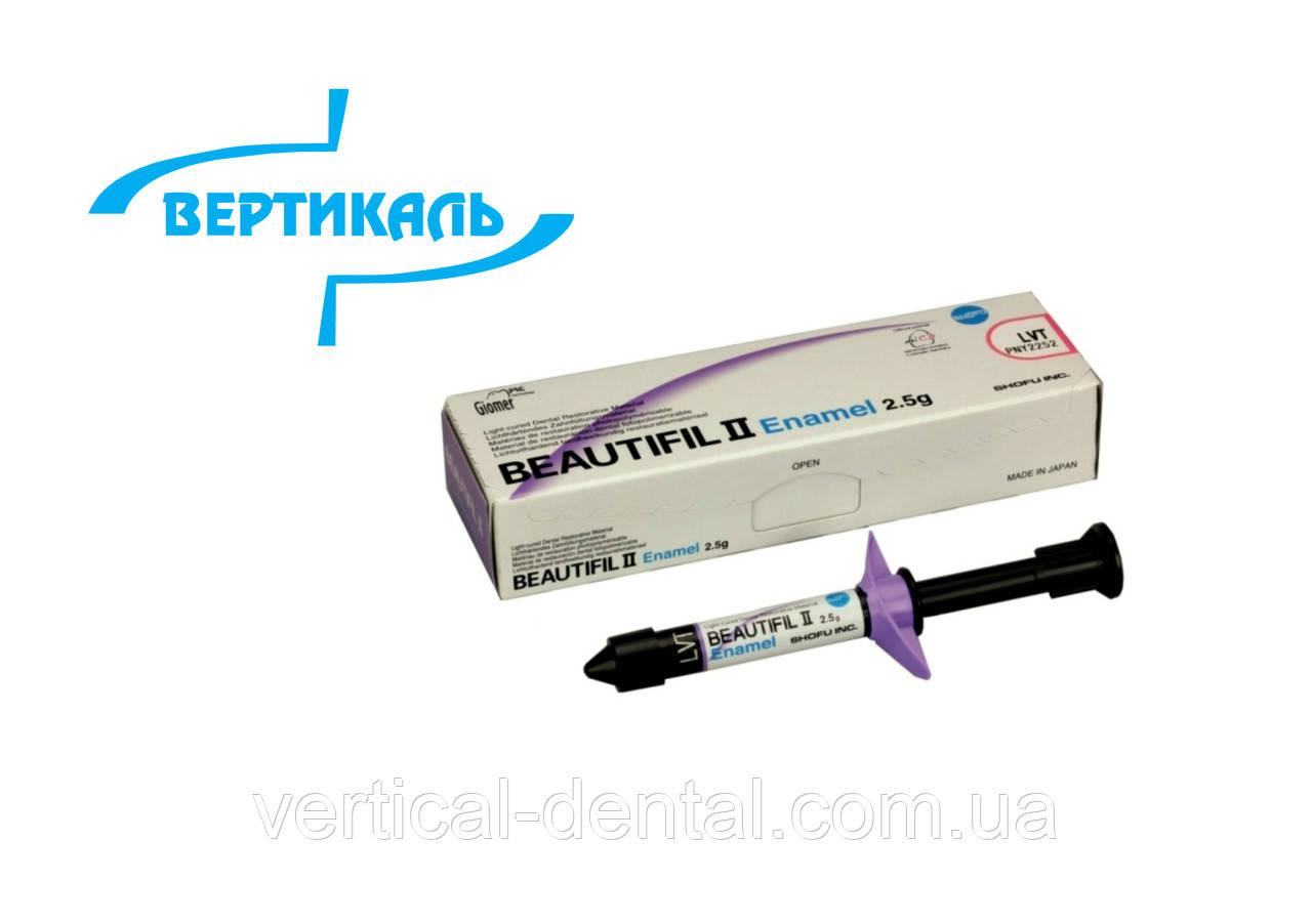 Beautifil II Enamel 2,5г