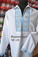 Мужская заготовка сорочки ЧС-18, фото 1