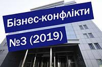 Бізнес-конфлікти №3  Богдан Львов: інтерв'ю до річниці створення Верховного Суду